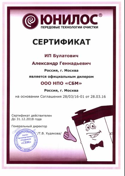 Сертификат официального партнера Юнилос