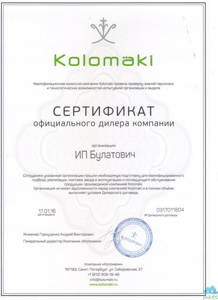 сертификат официального партнера коломаки