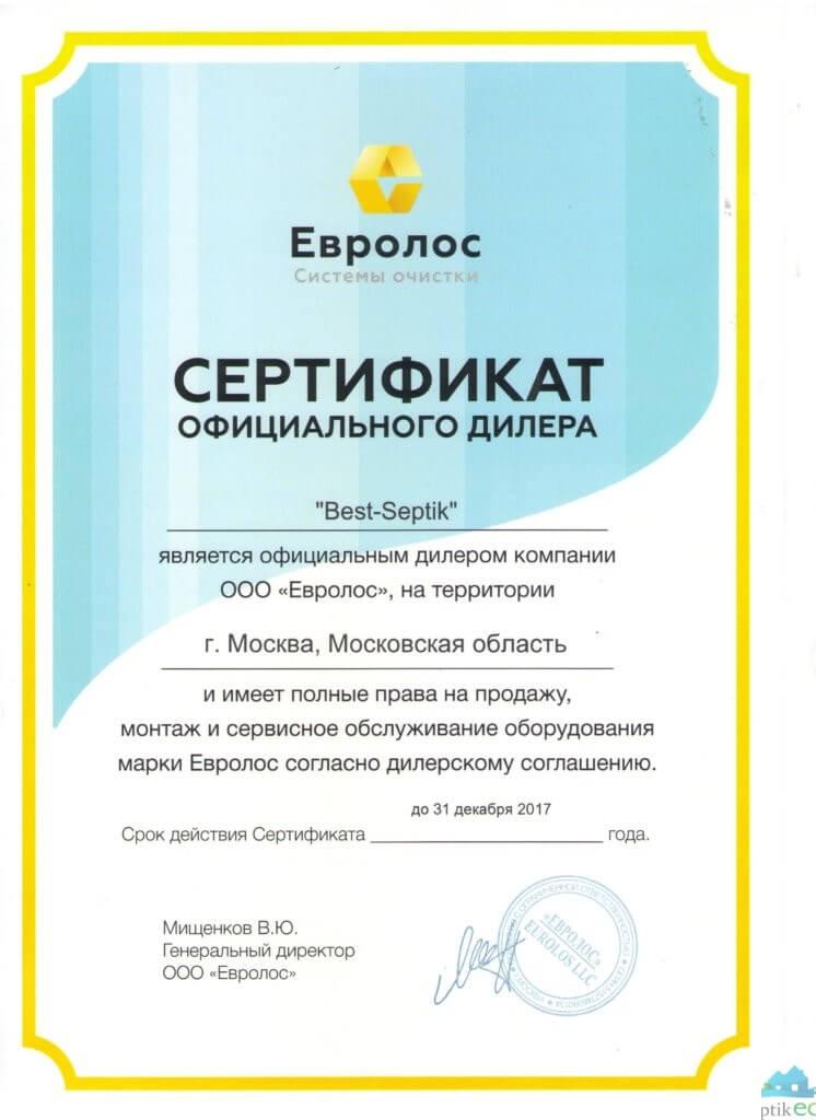 сертификат официального партнера евролос