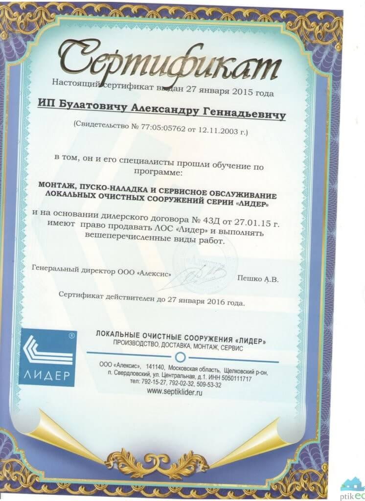 сертификат официального партнера лидер