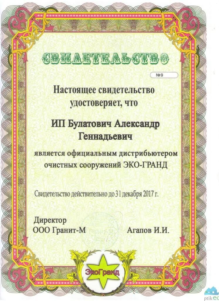 сертификат официального партнера эко-гранд