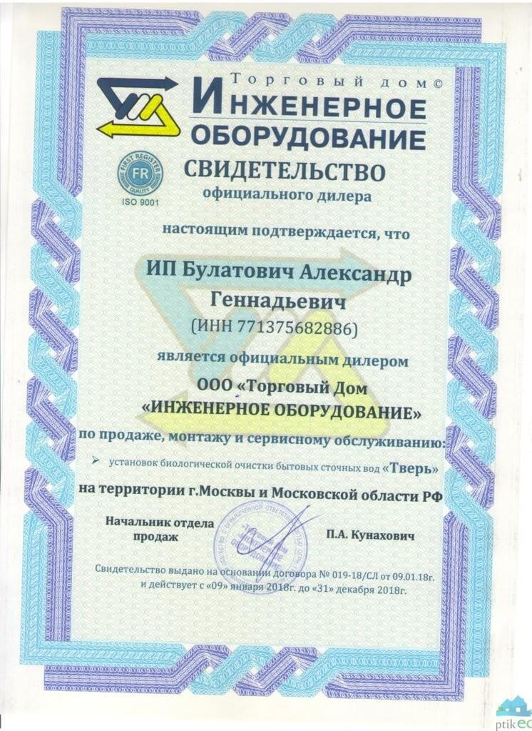 сертификат официального партнера Тверь